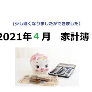 【4月の家計簿】マネフォに都度入力の癖がついたので、ギフト券・クオカード解消が捗りました。