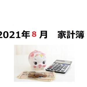 【2021年8月の家計簿】食費がギャー、