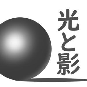 【色塗り】専門用語から学ぶ光と影【アート】