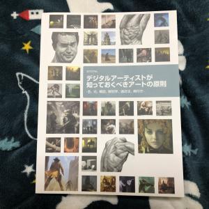1から100までの絵に関する知識が詰め込まれた夢の参考書『デジタルアーティストが知っておくべきアートの原則』をレビューします!
