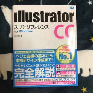 初めてのillustratorでもこれさえあれば怖くない!『illustrator CCスーパーリファレンス for Windows』【書籍レビュー】
