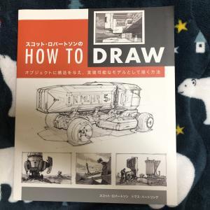 【書籍レビュー】これ一冊でパースに関する知識はすべてカバーできる神書籍!『スコット・ロバートソンのHOW TO DRAW』