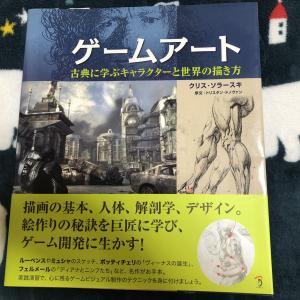 ゲーム分野に特化したイラスト参考書籍の決定版!『ゲームアート 古典に学ぶキャラクターと世界の描き方』【書籍レビュー】
