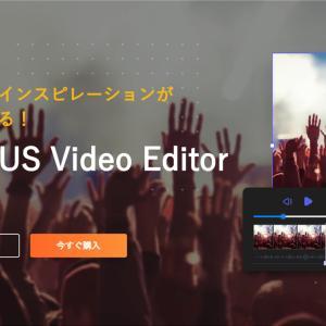 【無料も?!】EaseUS Video Editor徹底レビュー【動画編集ソフト】