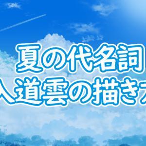【超簡単!】空のメイキング【入道雲】