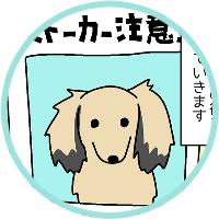 ストーカー犬の災難