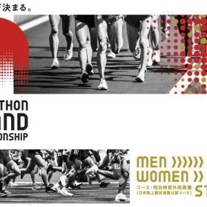 マラソングランドチャンピンシップ(MGC)で2020年東京オリンピックの代表4名が決定!