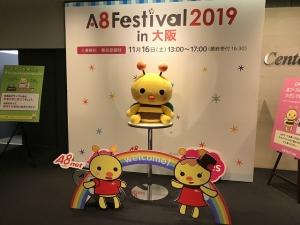 グランフロント大阪で開催の「A8フェスティバル2019in大阪」に行ってきました