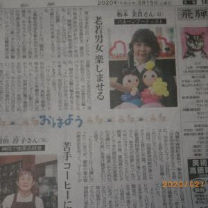 中日新聞 飛騨版