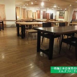 550、増税前、テーブル、ソファー、TVボードなどなど。お安く販売をさせて頂きます。 一枚板と木の家具の専門店エムズファニチャーです。