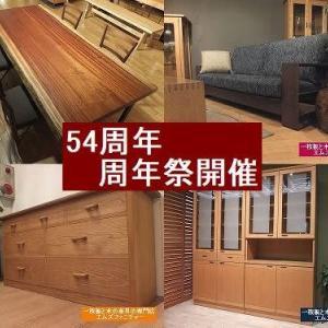608、【木の家具、木のテーブル】54周年周年祭開催予定のお知らせ。 一枚板と木の家具の専門店エムズファニチャーです。