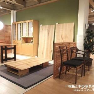 708、明日も寒くなるとのことです。元気に営業させて頂きます。 一枚板と木の家具の専門店エムズファニチャーです。