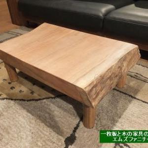 717、小さめ、低めで、かわいい、クルミの一枚板を使ったサイドテーブル。 一枚板と木の家具の専門店エムズファニチャーです。