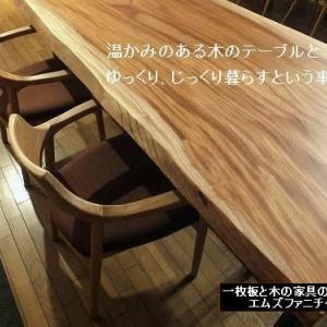 720、日本の木のテーブルから日本の良さを知って頂きたいなと思います。 一枚板と木の家具の専門店エムズファニチャーです。