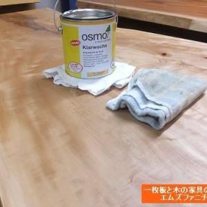 808、【お届け前のオイルメンテナンス】栃の一枚板テーブルをオイルメンテナンス。 一枚板と木の家具の専門店エムズファニチャーです。