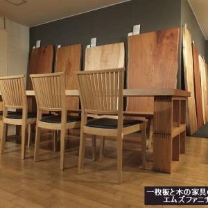 990、私たちの思いのこもった一枚板と日本の木のテーブル展、開催のお知らせ。一枚板と木の家具の専門店エムズファニチャーです。