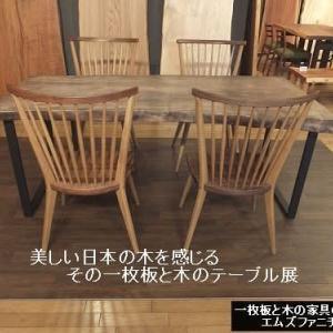 1067、55周年祭~年内の営業についてお知らせ。一枚板と木の家具の専門店エムズファニチャーです。