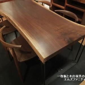 1077、【ウォールナットの床材にお勧め】ウォールナットの一枚板テーブル。艶が出てくると美しくなるのも魅力の1つ。一枚板と木の家具の専門店エムズファニチャーです。