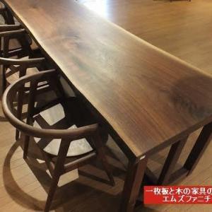 1079、【ウォールナットとウォールナットの一枚板テーブルについて】一枚板と木の家具の専門店エムズファニチャーです。