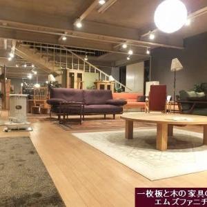1129、【お知らせ】新作ソファーの入荷、木枠フレームソファーたちを展示替えしました。一枚板と木の家具の専門店エムズファニチャーです。
