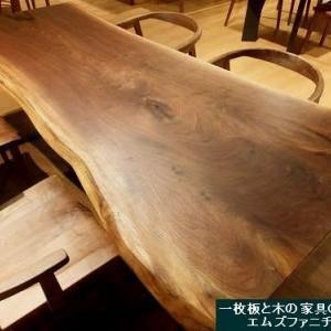 1162、【お客様よりお問合せを頂きました】人気のある一枚板、アメリカンウォールナットの一枚板について。 一枚板と木の家具の専門店エムズファニチャーです。