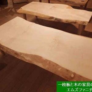 1282、白い栃の一枚板リビングテーブル。脚部も栃の木を使っております。 一枚板と木の家具の専門店エムズファニチャーです。