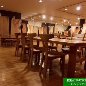 1289、本日、お店は、お休みを頂いております。 一枚板と木の家具の専門店エムズファニチャーです。