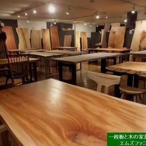 1358、新しい一枚板の入荷は今月末に入荷の予定です。一枚板と木の家具の専門店エムズファニチャーです。