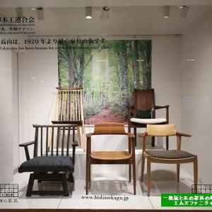 1327、飛騨の家具産地の展示かも今回もコロナの影響を受けています。一枚板と木の家具の専門店エムズファニチャー