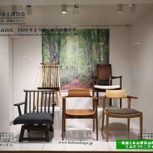 546、飛騨の家具フェスティバル 2019 で感じたこと。一枚板と木の家具の専門店エムズファニチャーです。