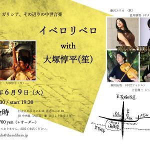 《イベロリベロ》with 笙 のライヴ、6月開催!
