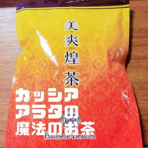 美爽煌茶(びそうこうちゃ)頑固な人に実験