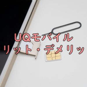 UQモバイルのメリット・デメリットを紹介!!【実際に使ってみた】