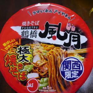 鶴橋 風月 極太焼そば インスタントカップ麺