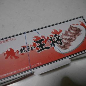 ぎょうざの王将の冷凍餃子&くら寿司で おうちでごはん
