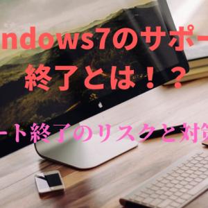 Windows7のサポート終了とは!?サポート終了のリスクと対策は?