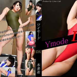 グラビアアイドル Ymode DX vol.19 本多希