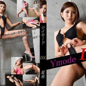 グラビアアイドル Ymode DX vol.23 夏希