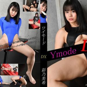 グラビアアイドル Ymode DX vol.42 彩乃美希
