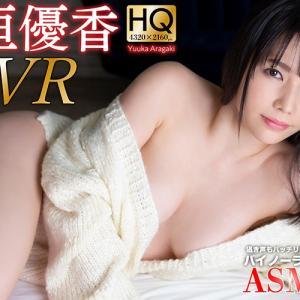 グラビアアイドル 【VR】VGF ヴァーチャルガールフレンド 新垣優香【朝ベッド&オフィスでイチャイチャ】