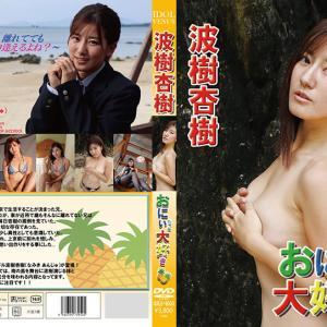 グラビアアイドル おにいちゃん大好き 波樹杏樹