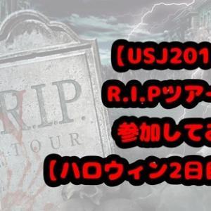 【USJ2019】ハロウィンR.I.Pツアーまとめ【2日目】