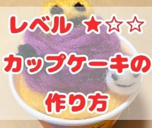 不器用が羊毛フェルトでモンブランカップケーキを作った話【作り方紹介!】