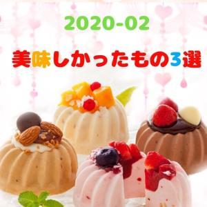 【2020-02版】最近食べた美味しいもの3選