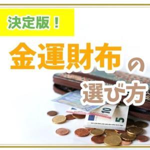 開運・金運が上がる財布の種類は何? 色・サイズ・素材まとめ