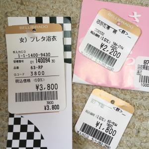 選べる浴衣セットを激安価格で購入しました