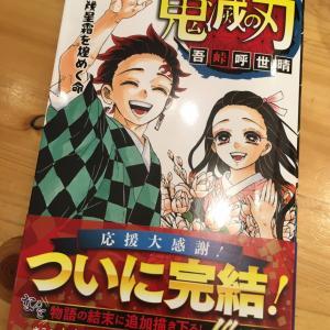 鬼滅の刃23巻発売♪ 最終巻と新聞各紙と鬼滅コーデ