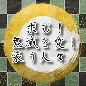 鬼滅の刃イメージコーデ♪胡蝶しのぶ編3