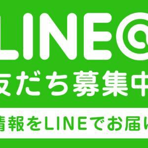 LINE@お友達登録者限定チケット配信のお知らせ