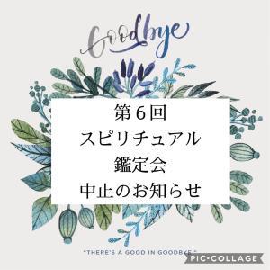 【重要】第6回スピリチュアル鑑定会中止のお知らせ
